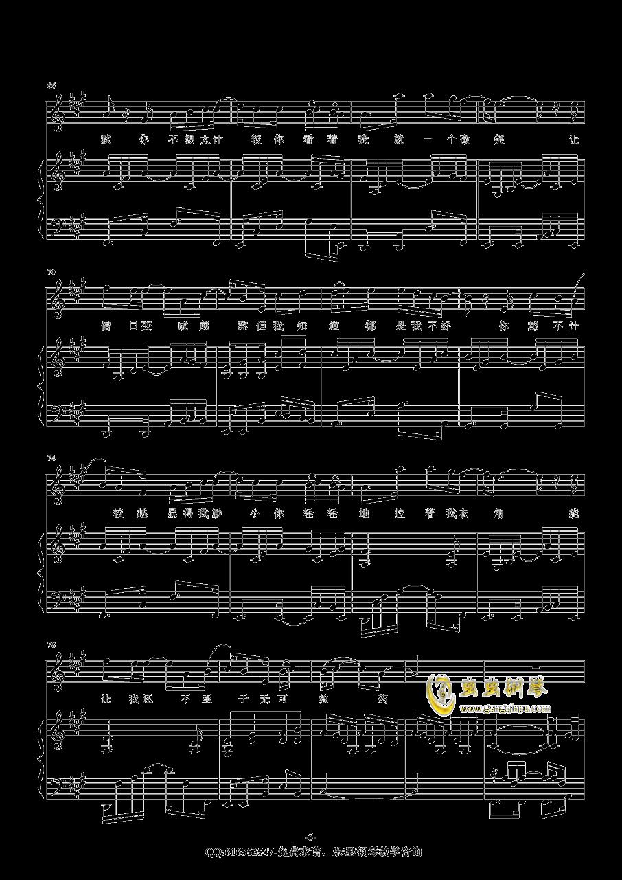 我知道你都知道钢琴谱 第5页