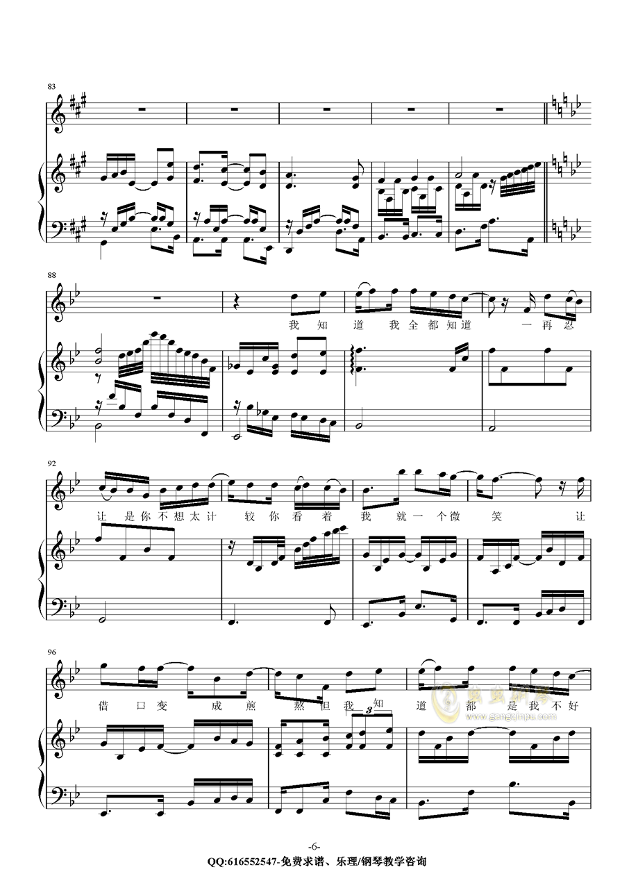 我知道你都知道钢琴谱 第6页