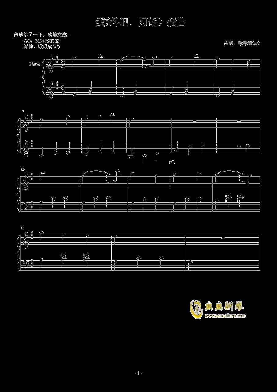 颤抖吧阿部钢琴谱 第1页