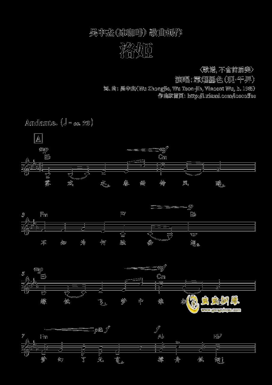 洛姬-冰咖啡钢琴谱 第1页