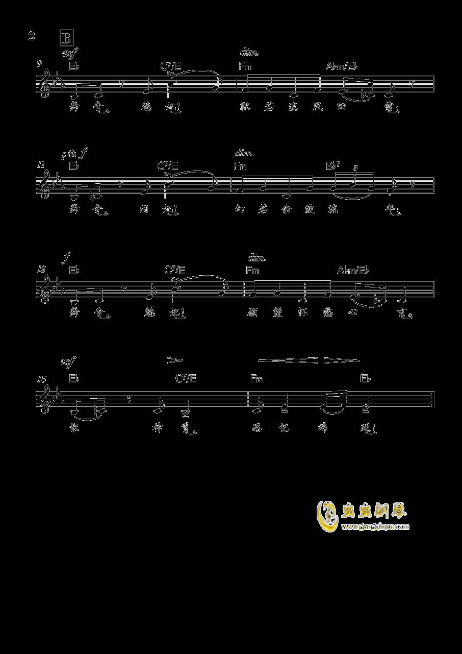 洛姬-冰咖啡钢琴谱 第2页