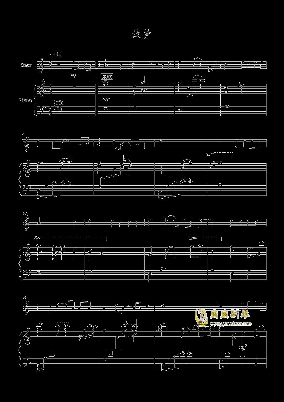 故梦 钢琴谱 第1页