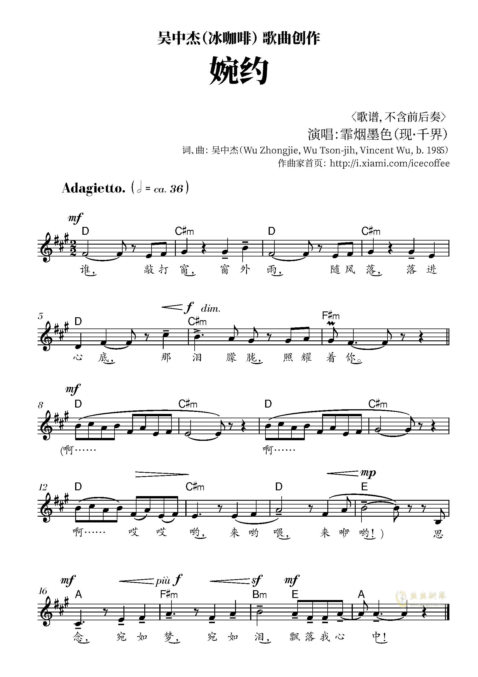 婉约-冰咖啡钢琴谱 第1页