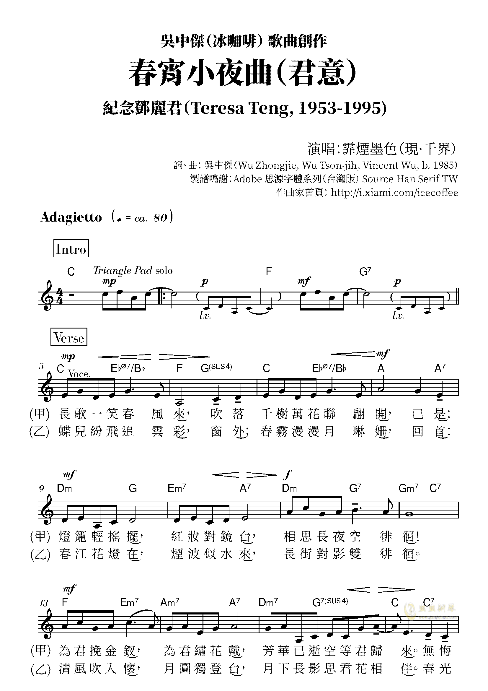 君意钢琴谱 第1页