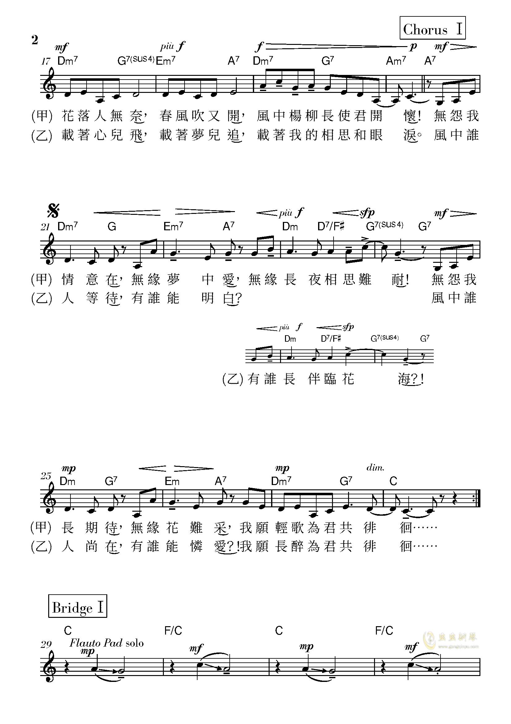 君意钢琴谱 第2页