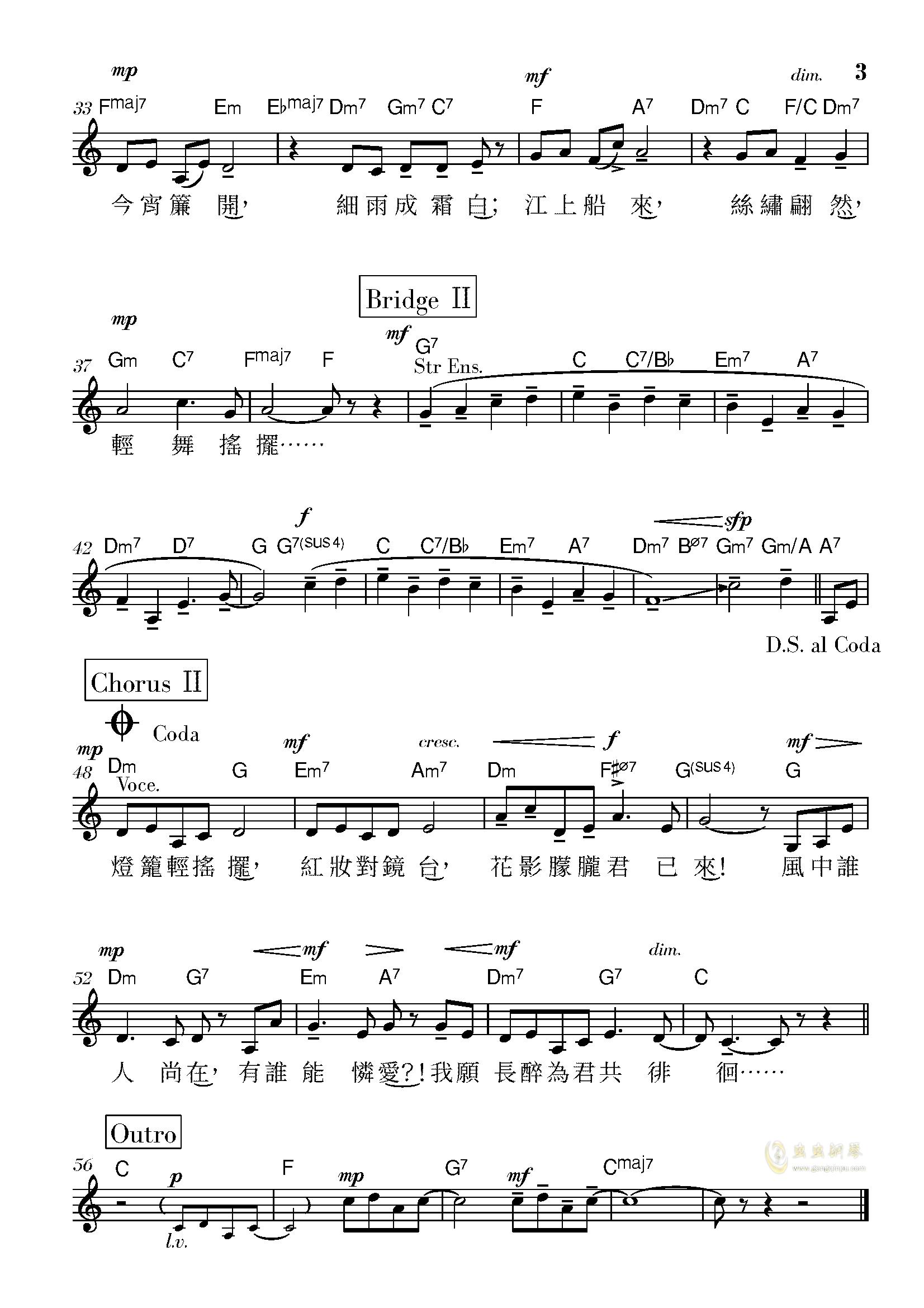君意钢琴谱 第3页