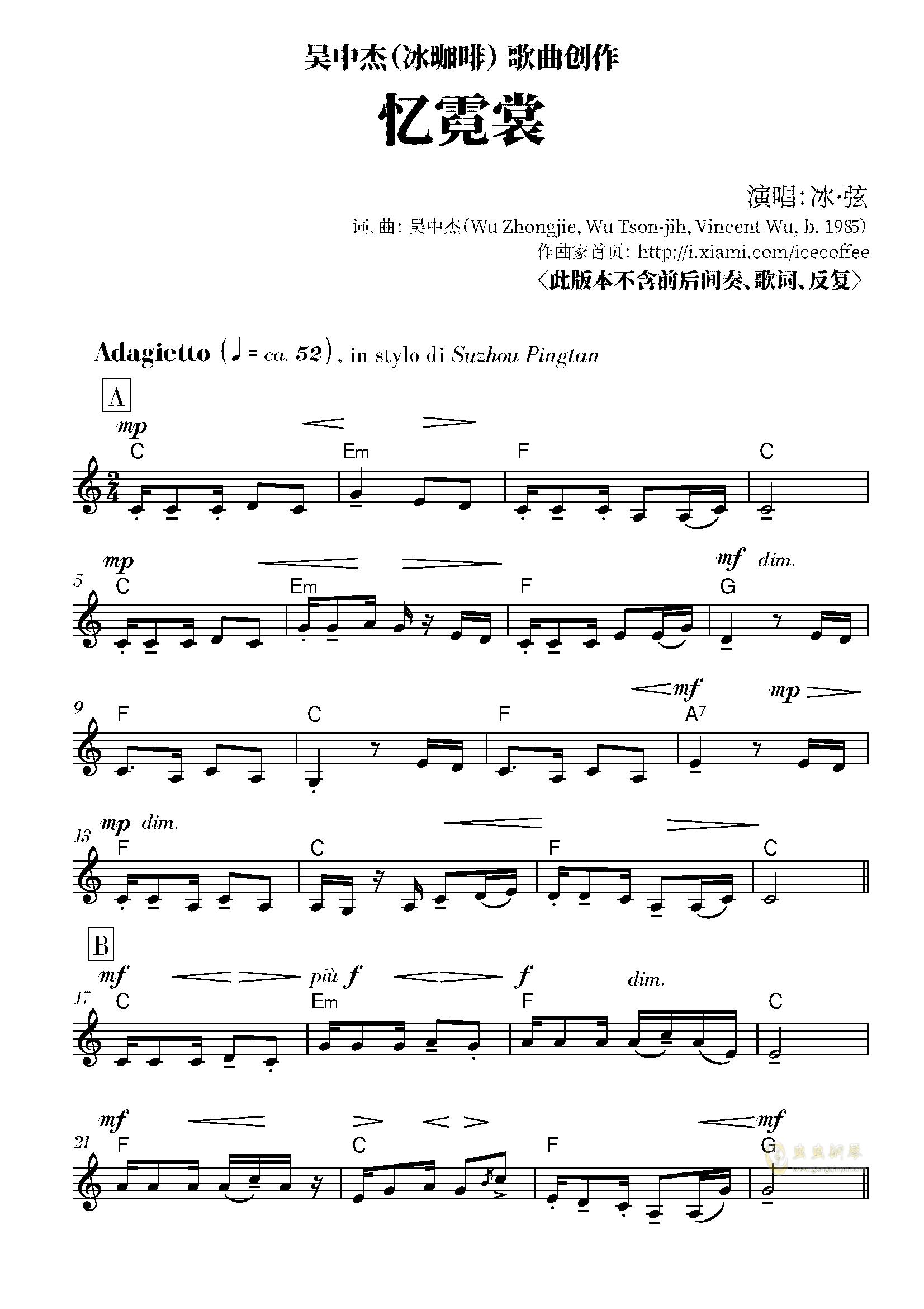 忆霓裳钢琴谱 第1页