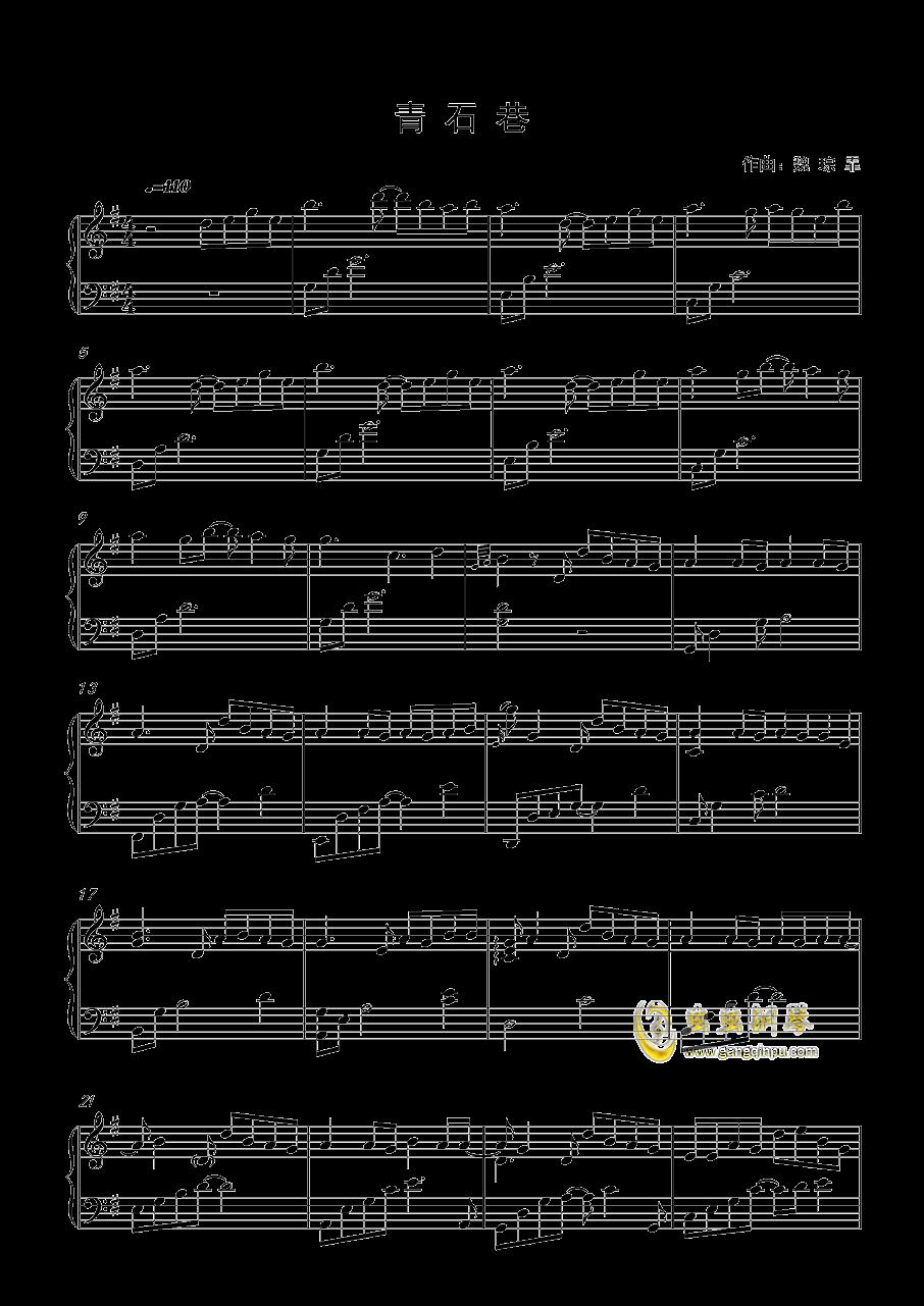 青石巷钢琴谱 第1页