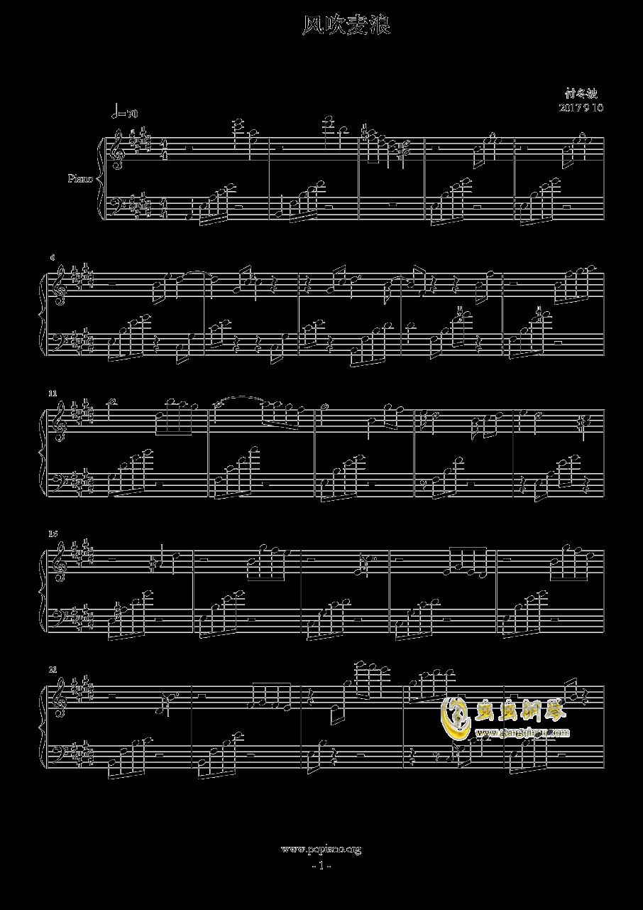 风吹麦浪钢琴谱 第1页