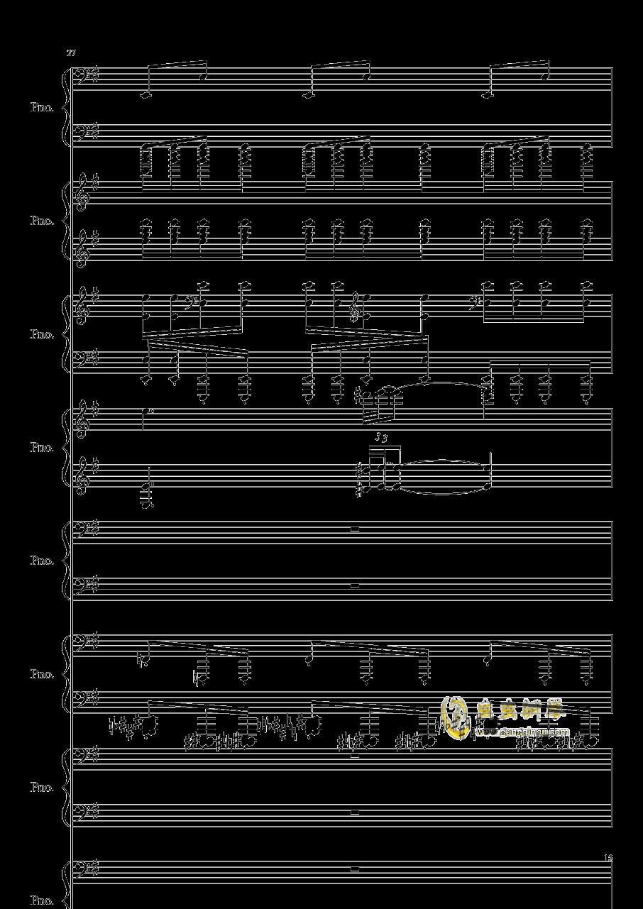 八月钢琴谱 第15页