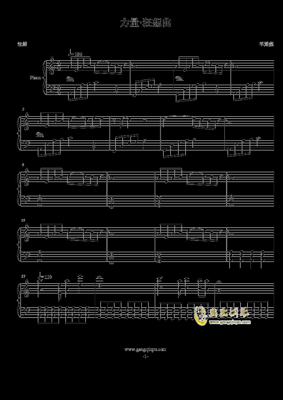 力量·狂想曲钢琴谱 第1页