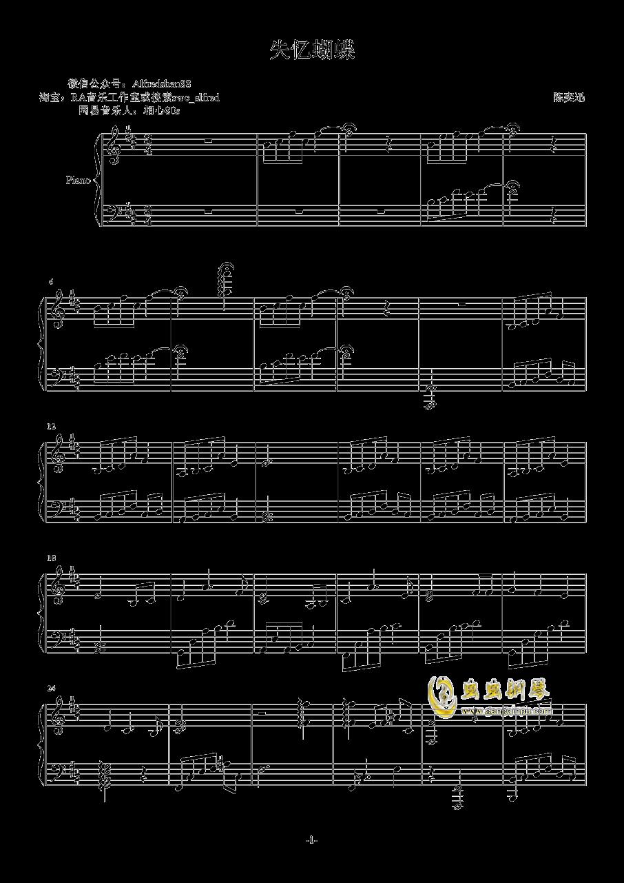 失恋蝴蝶钢琴谱 第1页