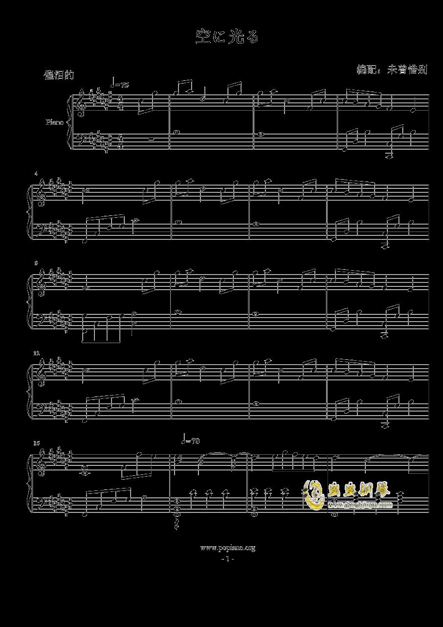 空に光る钢琴谱 第1页