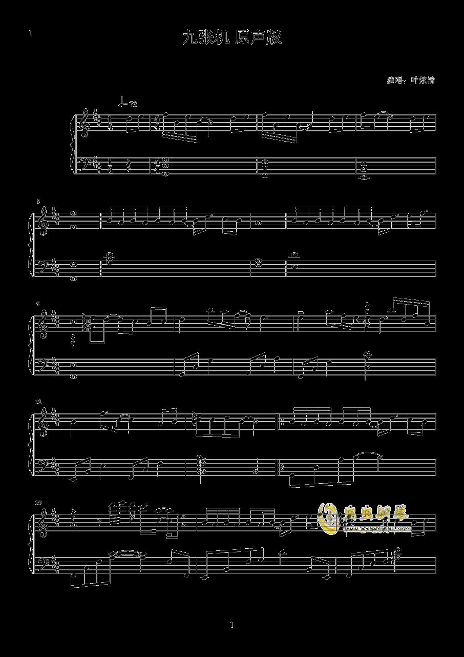 九张机钢琴谱 第1页
