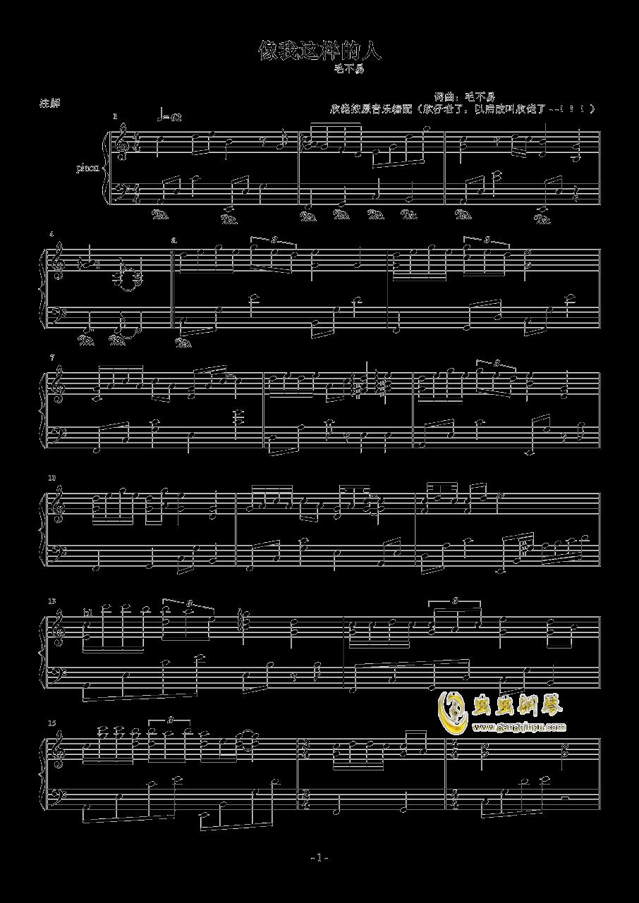 像我这样的人钢琴谱 第1页