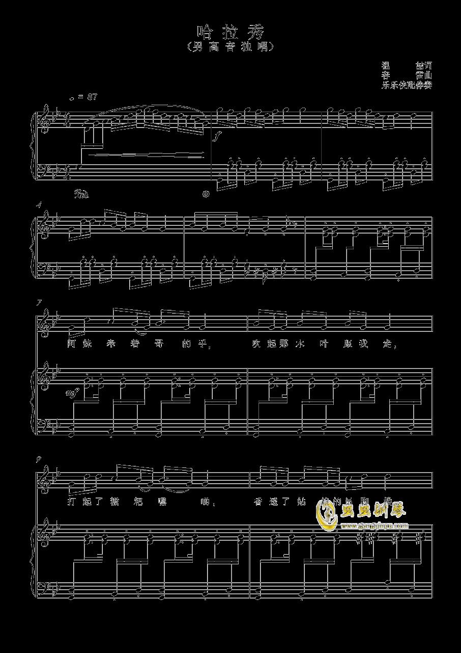 哈拉秀钢琴谱 第1页