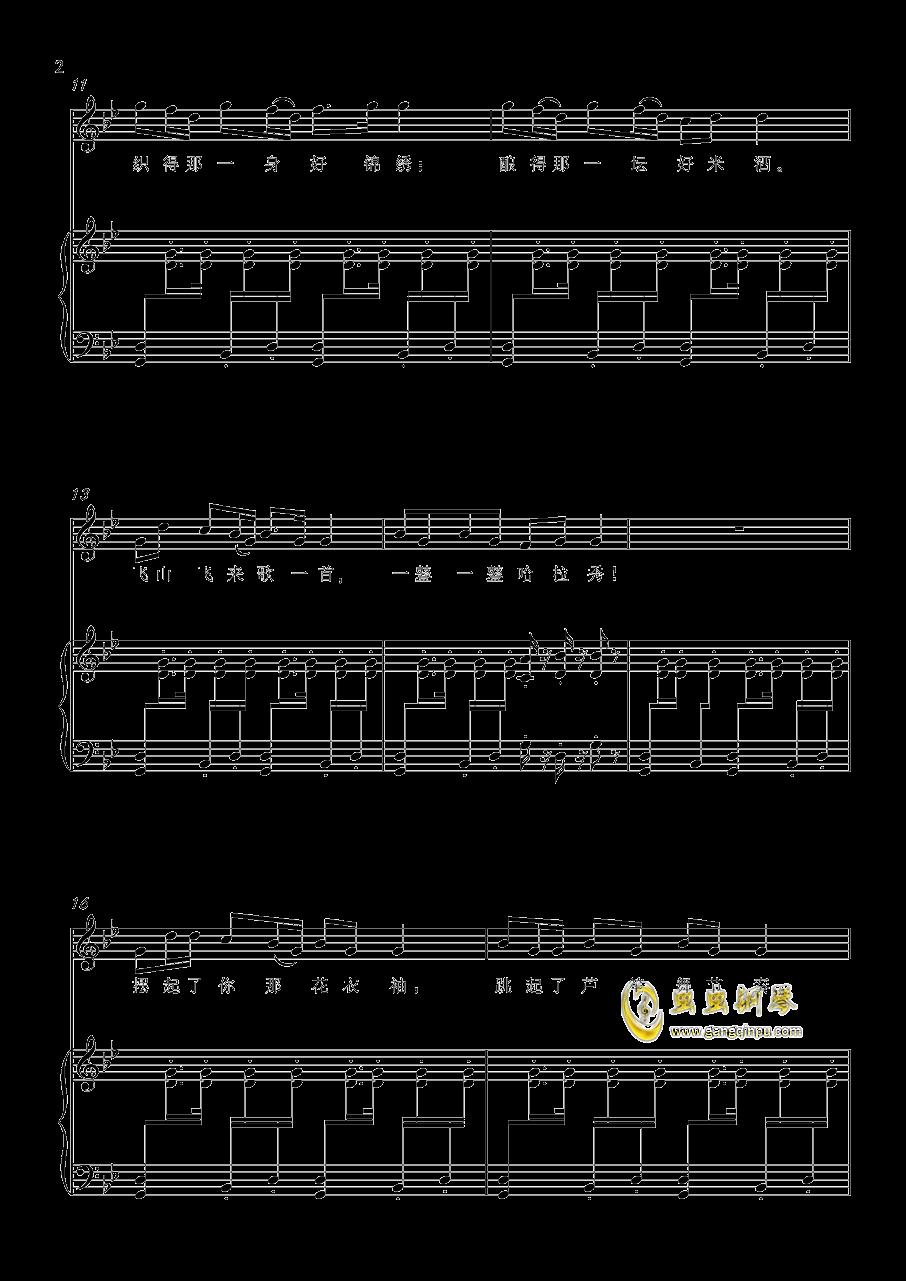 哈拉秀钢琴谱 第2页
