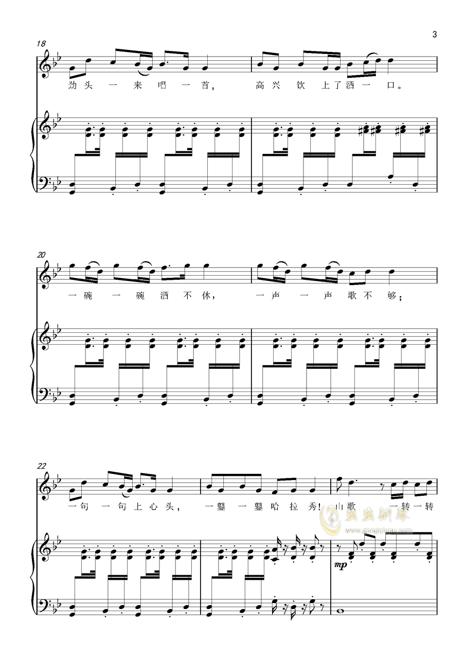 哈拉秀钢琴谱 第3页