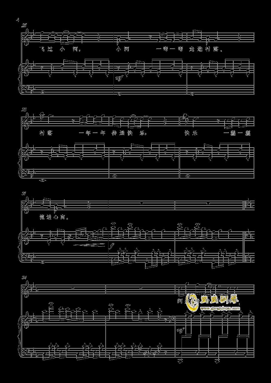 哈拉秀钢琴谱 第4页
