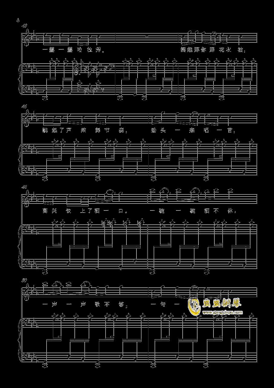 哈拉秀钢琴谱 第6页