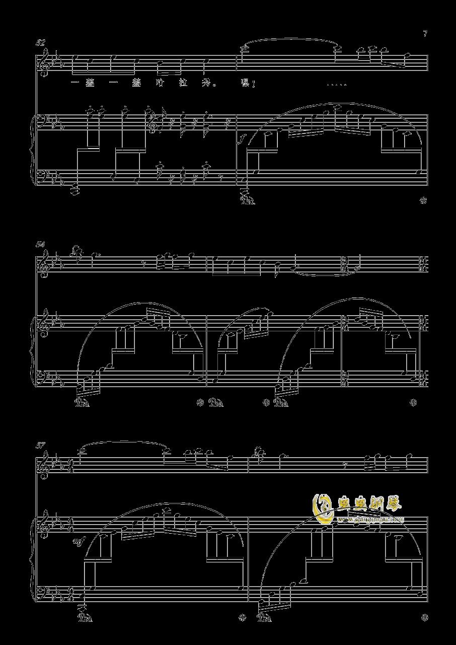 哈拉秀钢琴谱 第7页