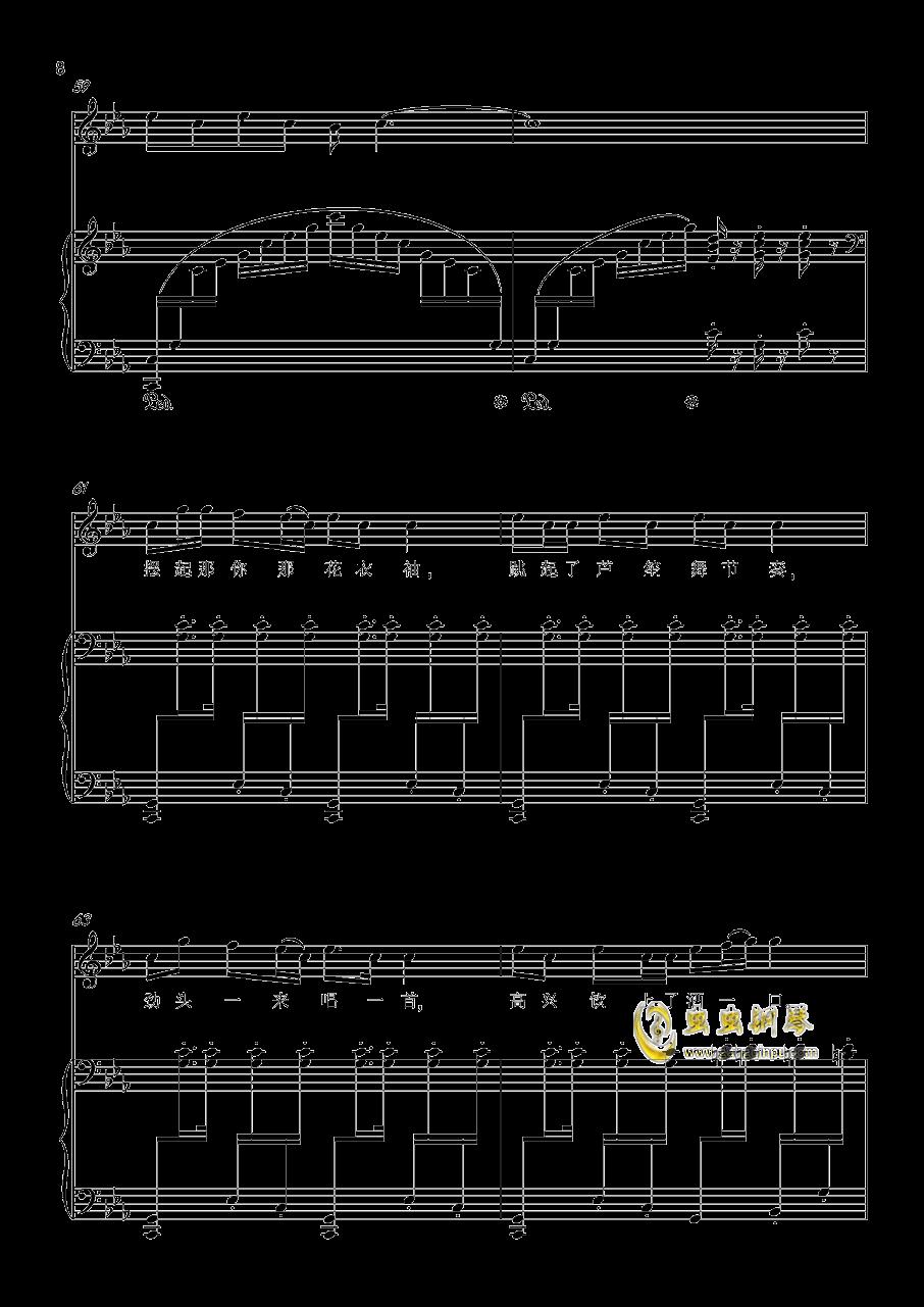 哈拉秀钢琴谱 第8页