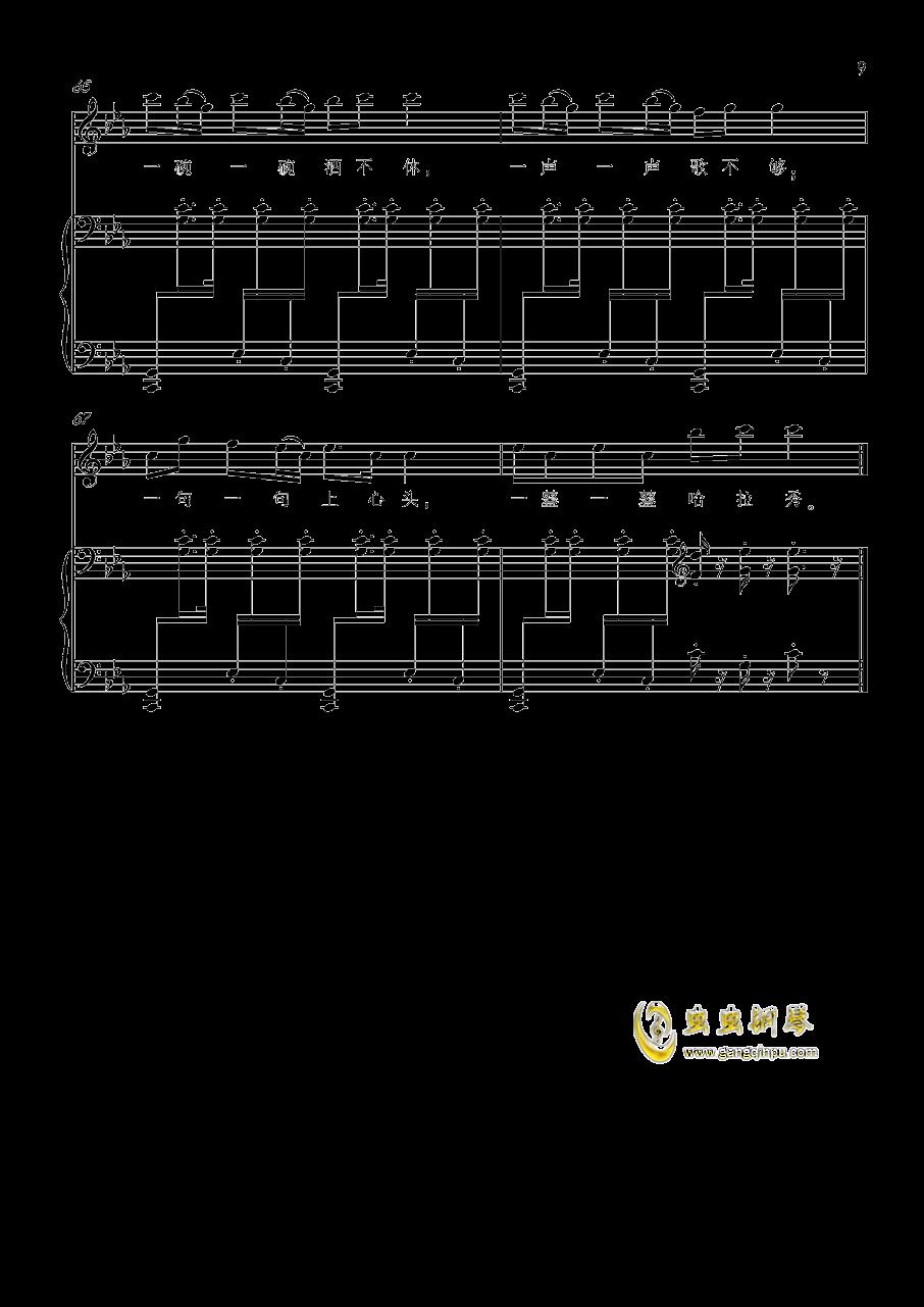哈拉秀钢琴谱 第9页
