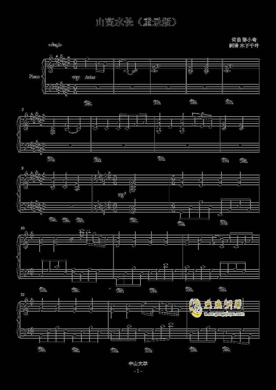 山高水长钢琴谱 第1页