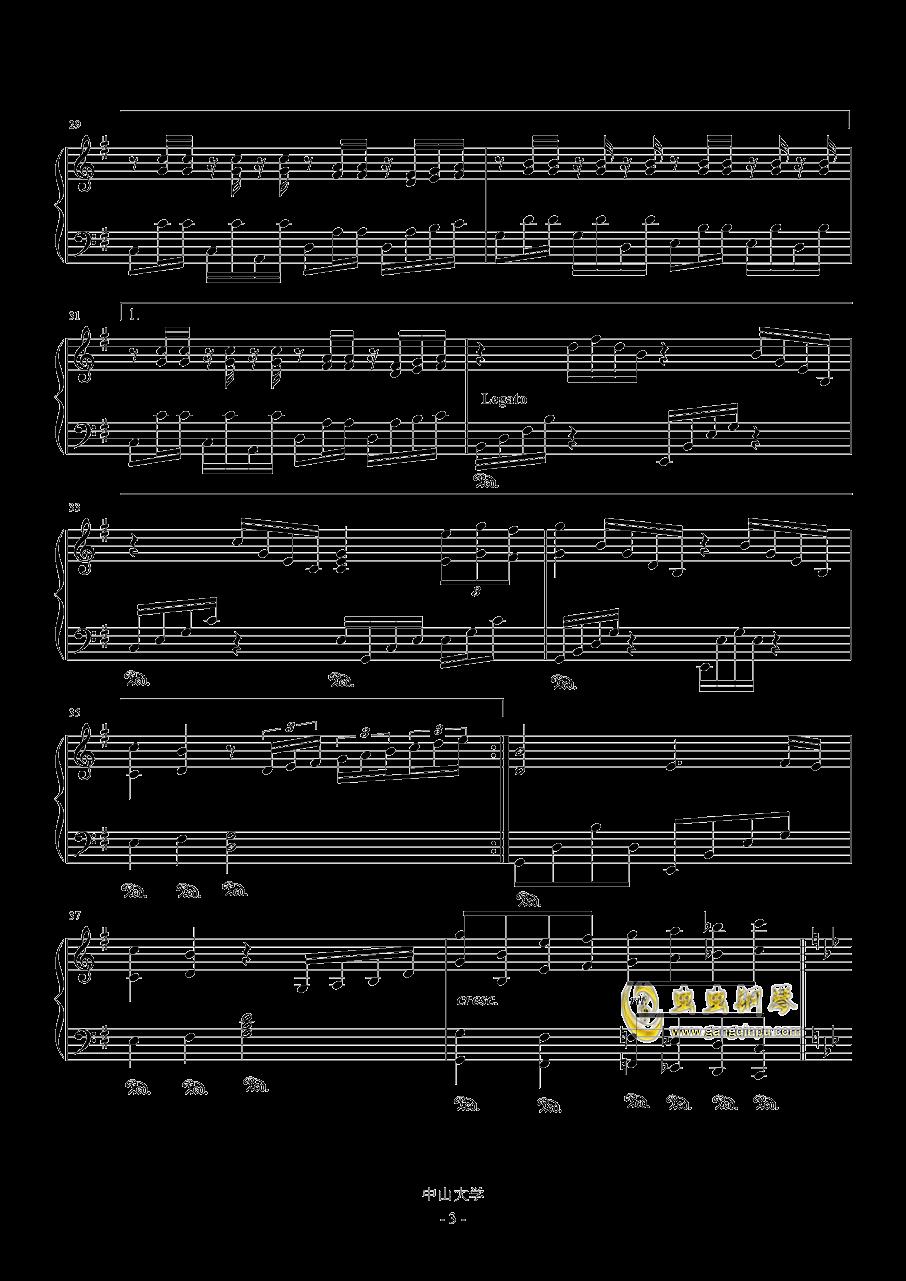 山高水长钢琴谱 第3页
