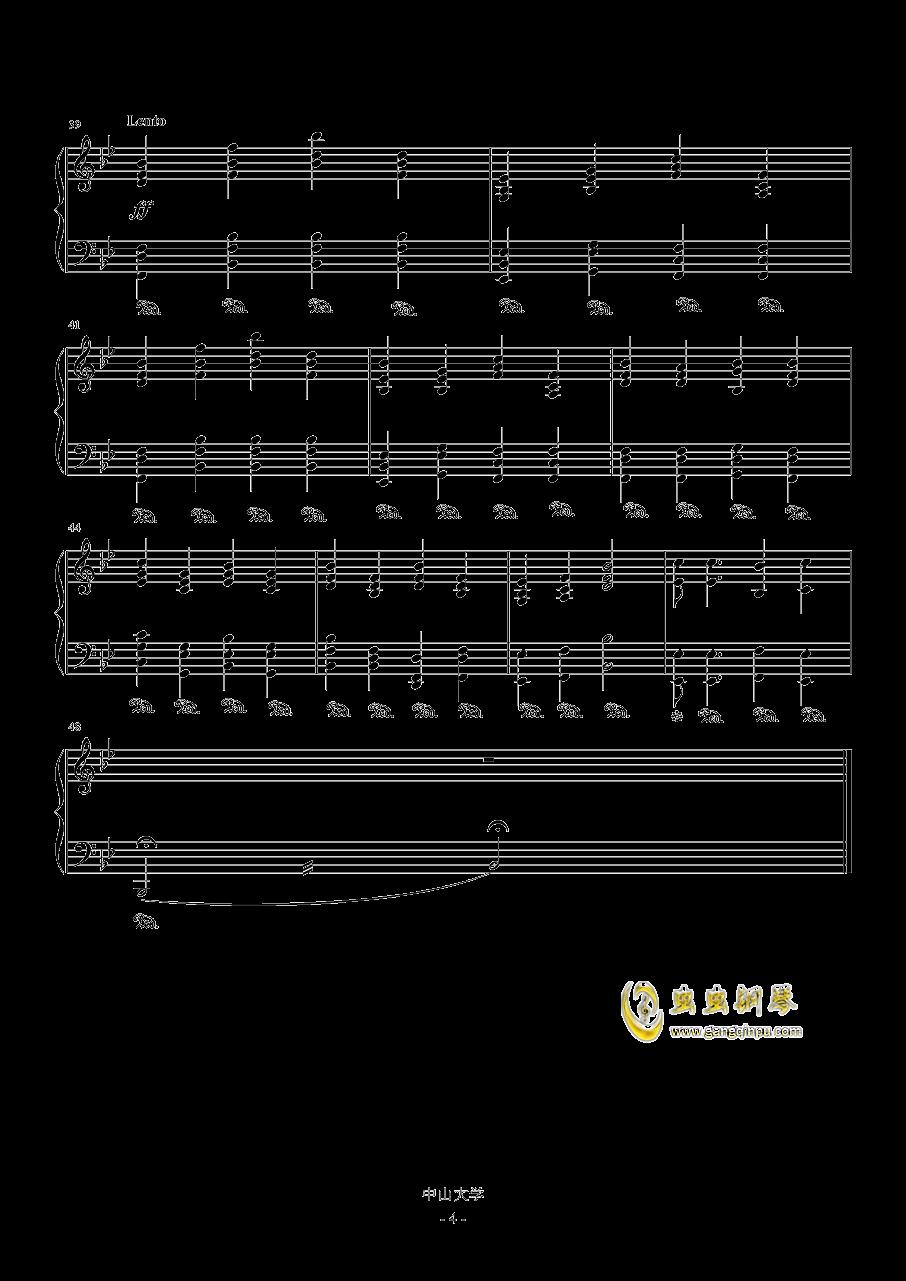 山高水长钢琴谱 第4页