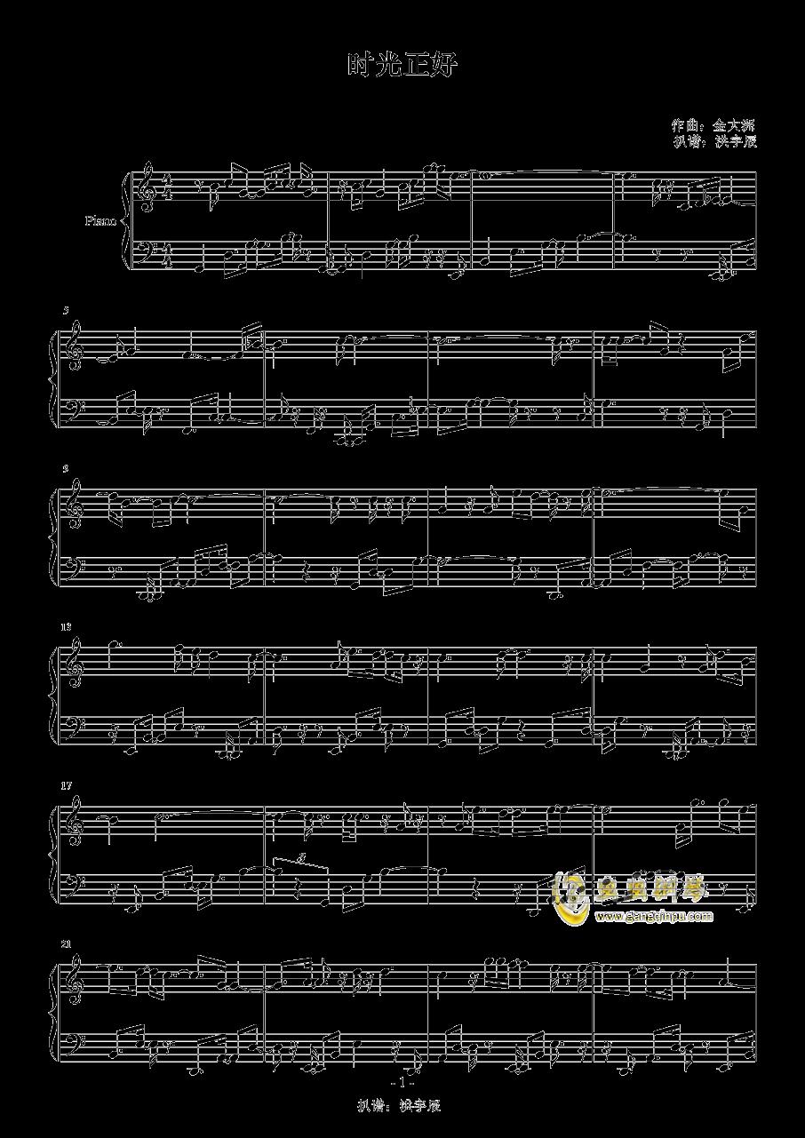 时光正好钢琴谱 第1页
