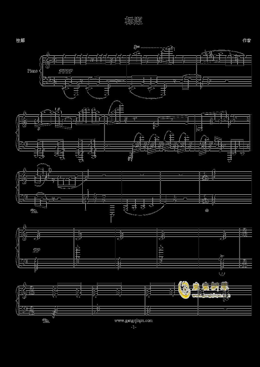 泽钢琴谱 第1页