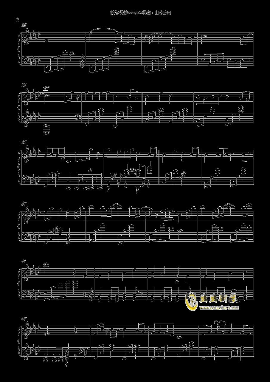天行九歌钢琴谱 第2页