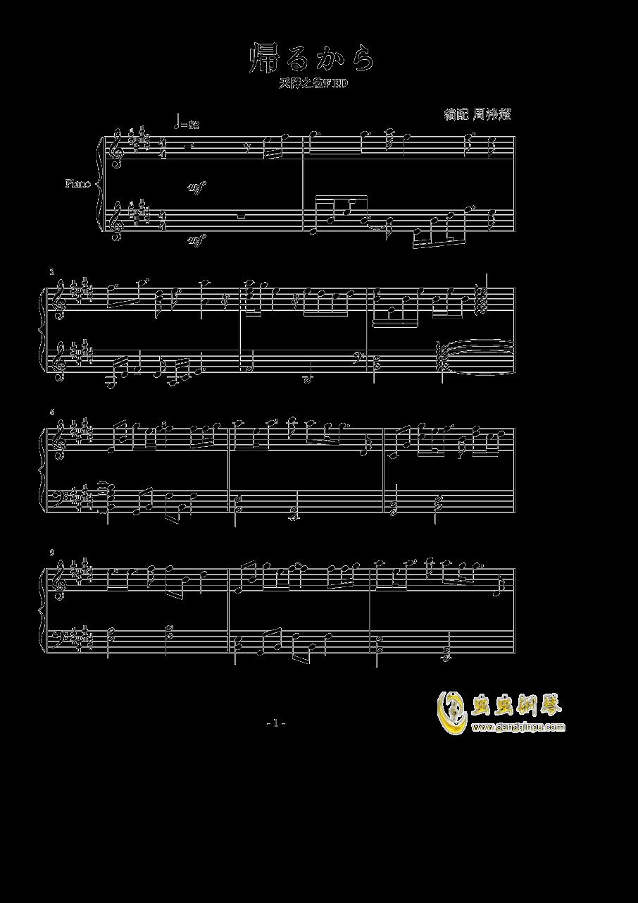 ��るから钢琴谱 第1页