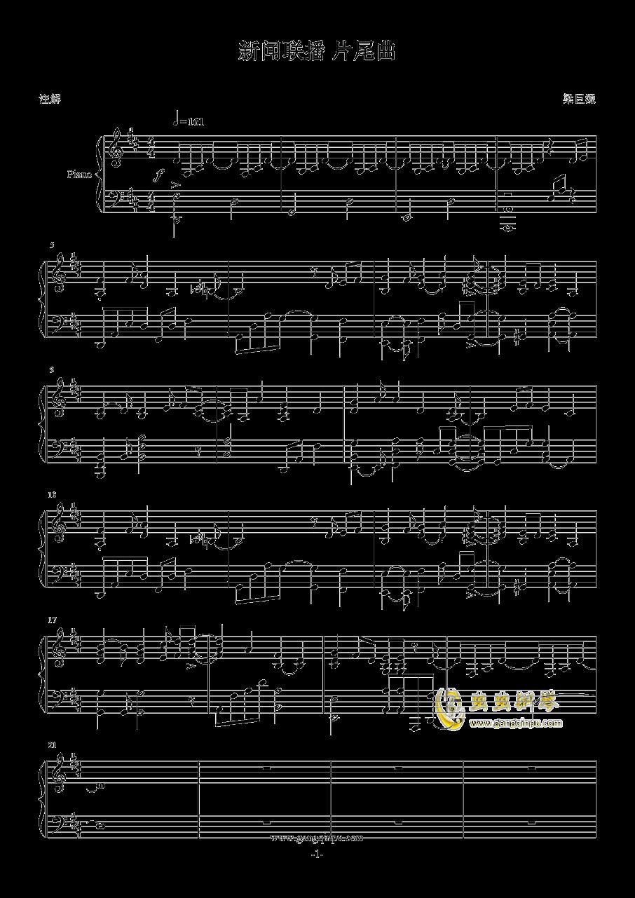 新闻联播 片尾曲钢琴谱 第1页