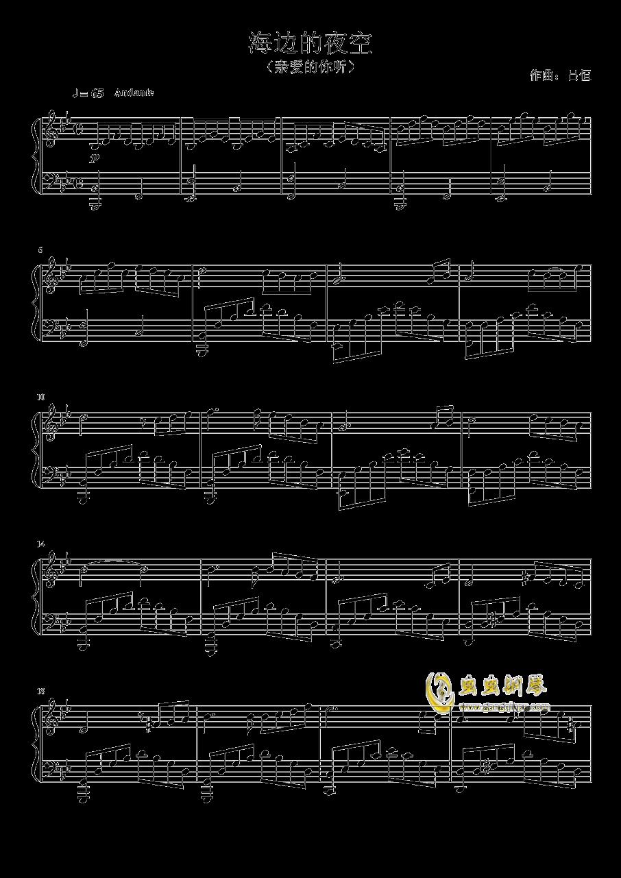 海边的夜空钢琴谱 第1页