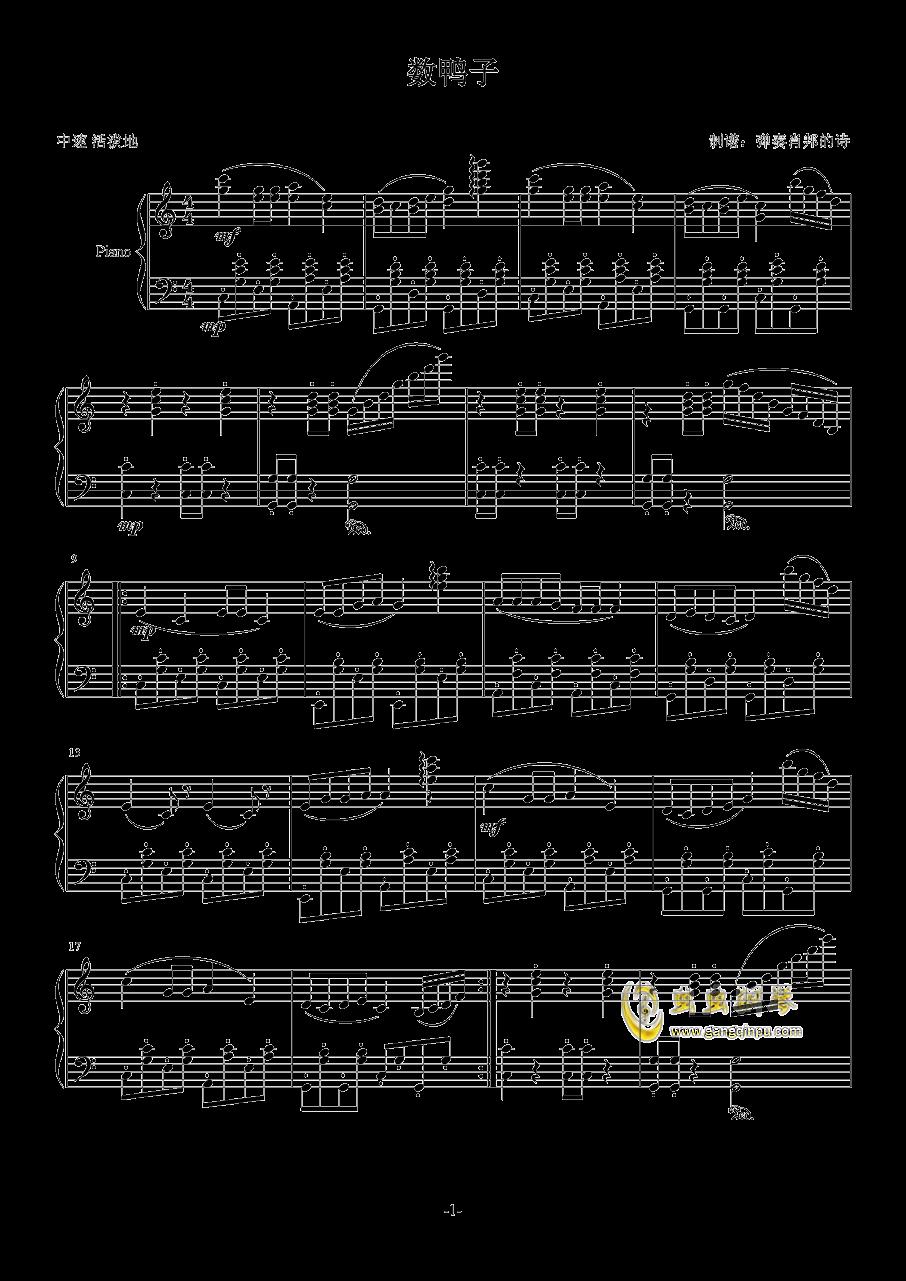 数鸭子正谱钢琴谱 第1页