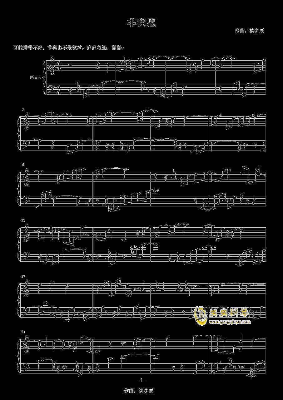 非我愿钢琴谱 第1页