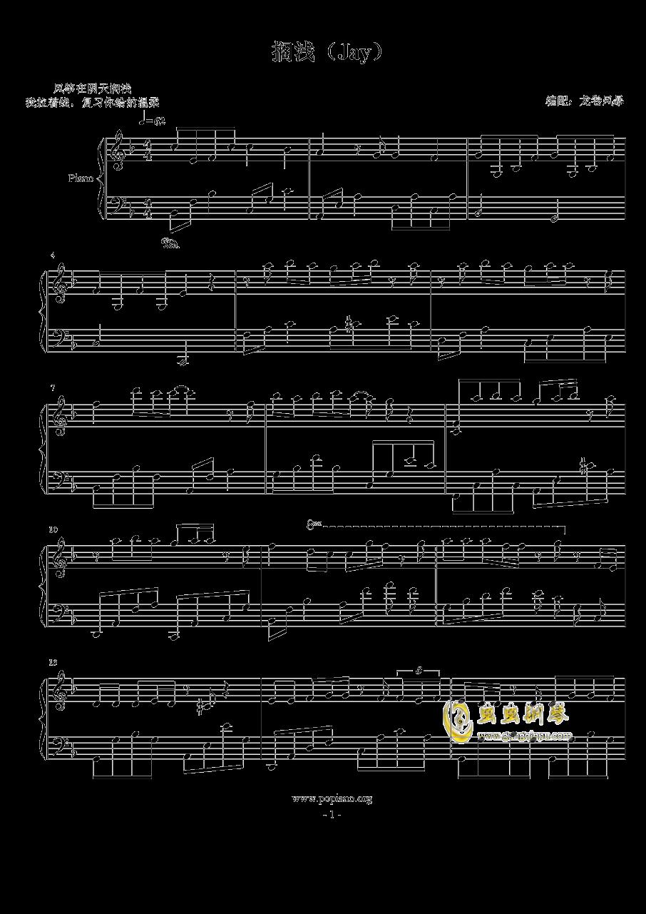 搁浅钢琴谱 第1页