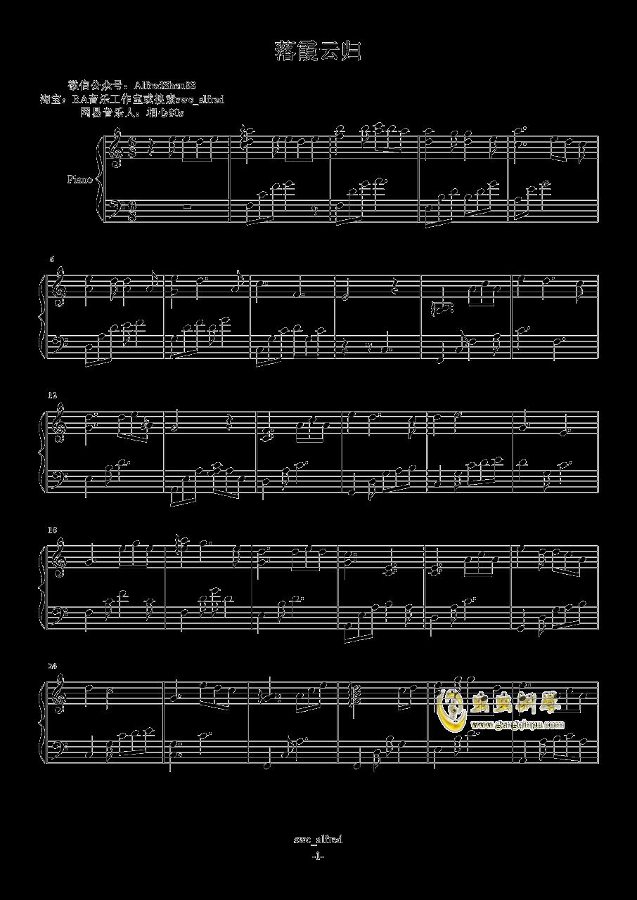 落霞云归钢琴谱 第1页