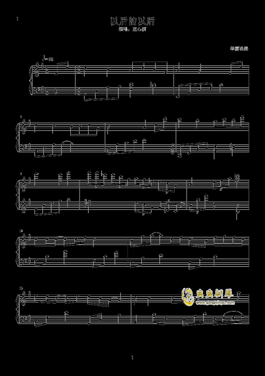 以后的以后钢琴谱 第1页