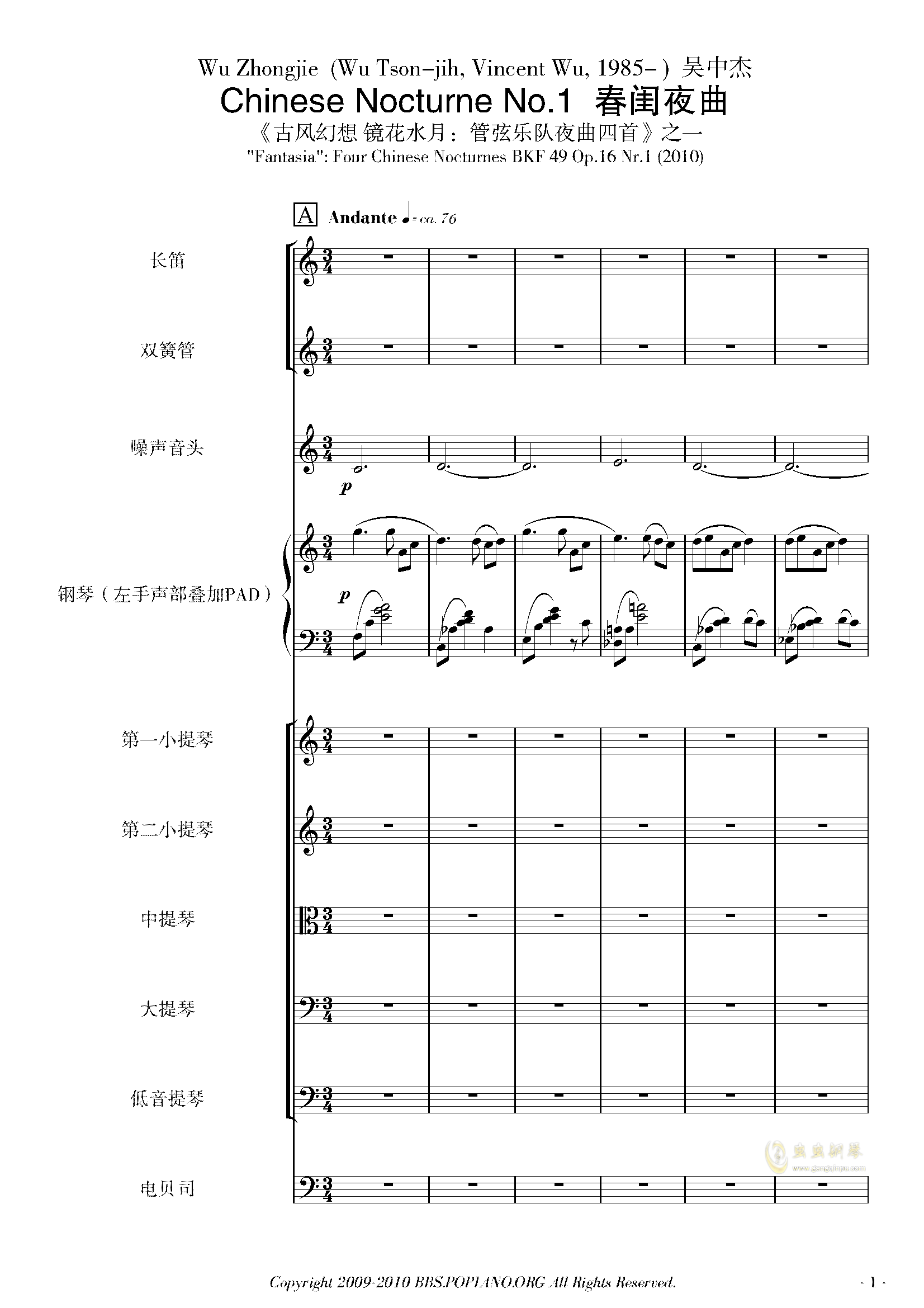 古风幻想管弦夜曲四首钢琴谱 第1页