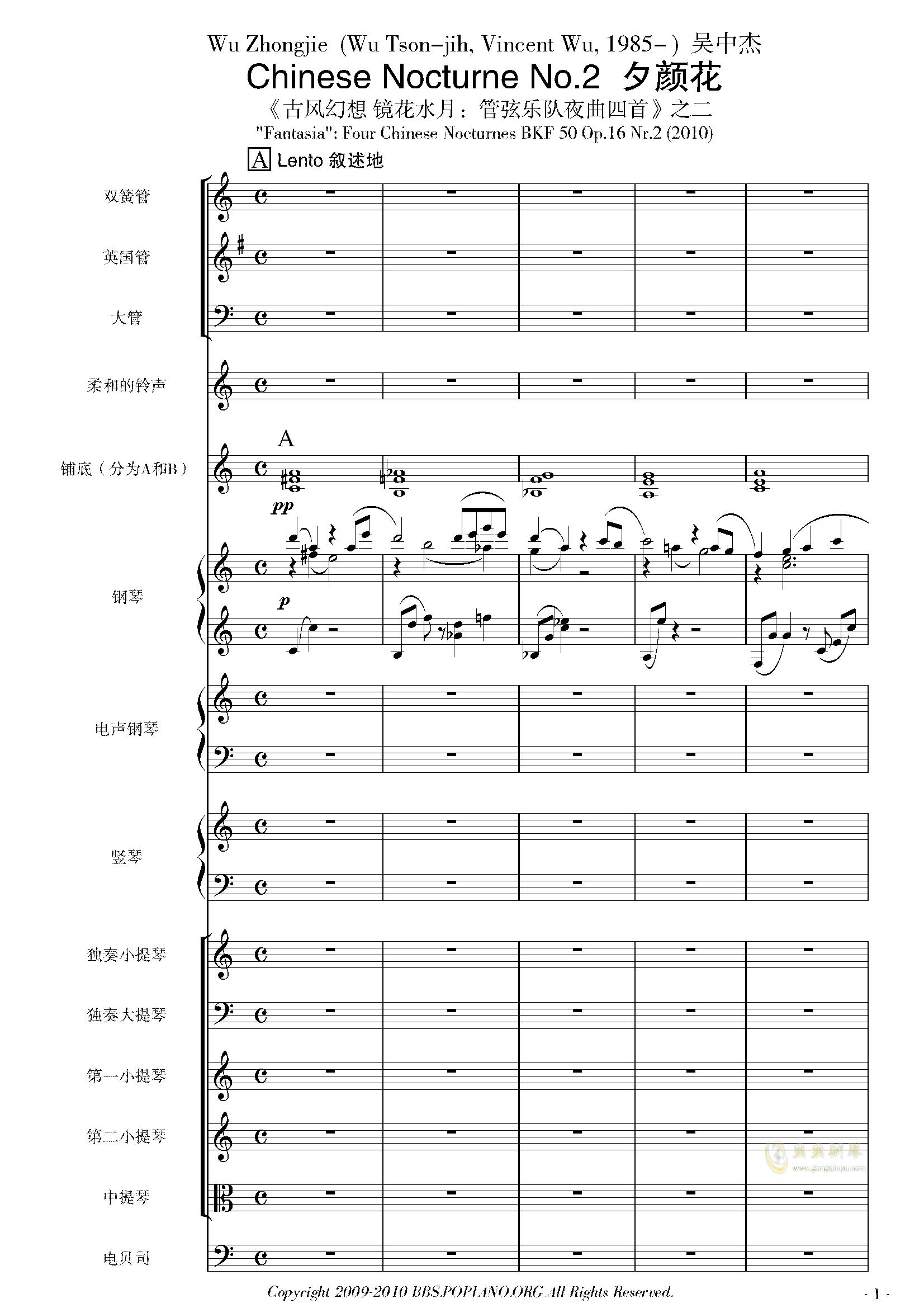古风幻想管弦夜曲四首钢琴谱 第4页