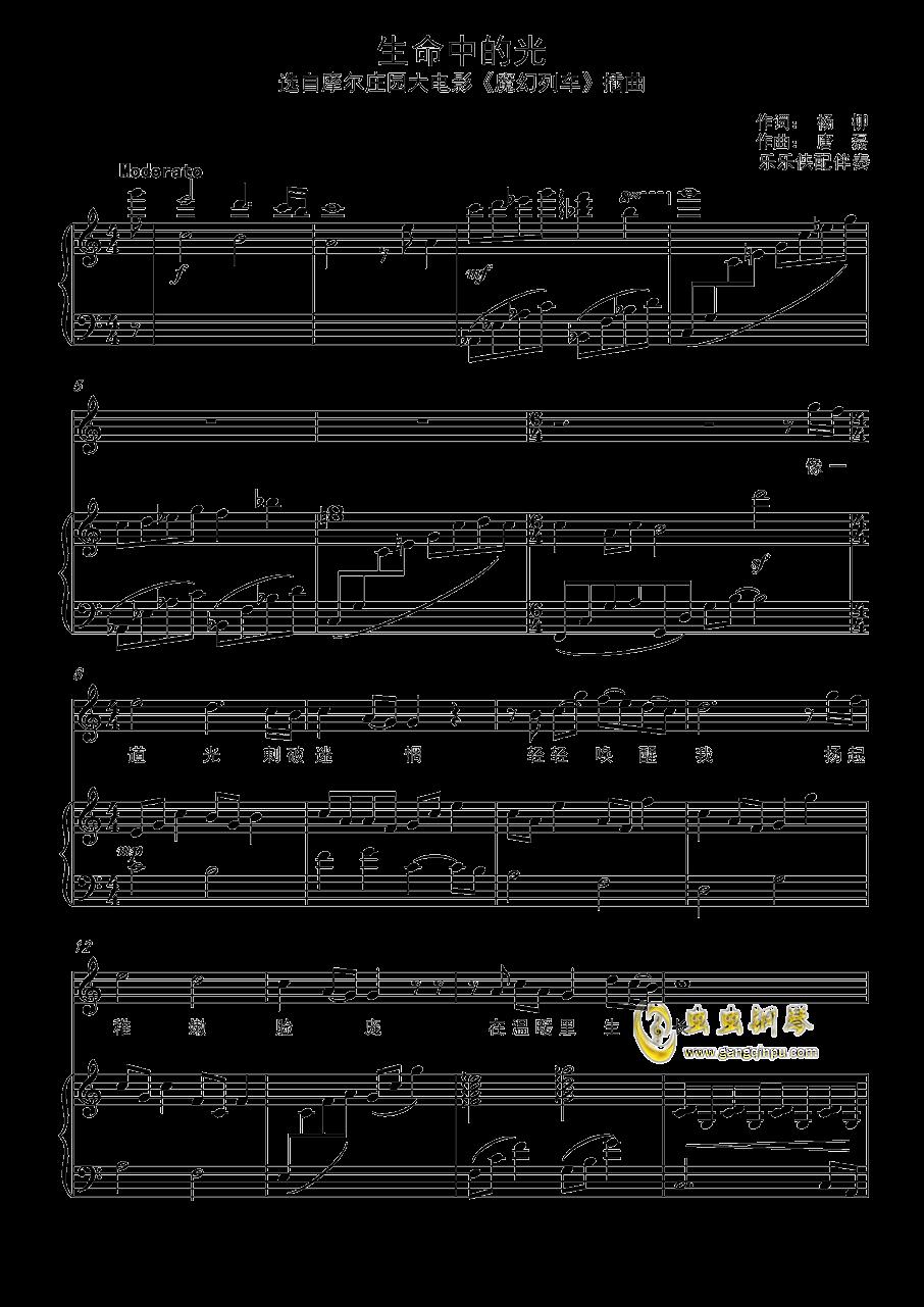 生命中的光钢琴谱 第1页