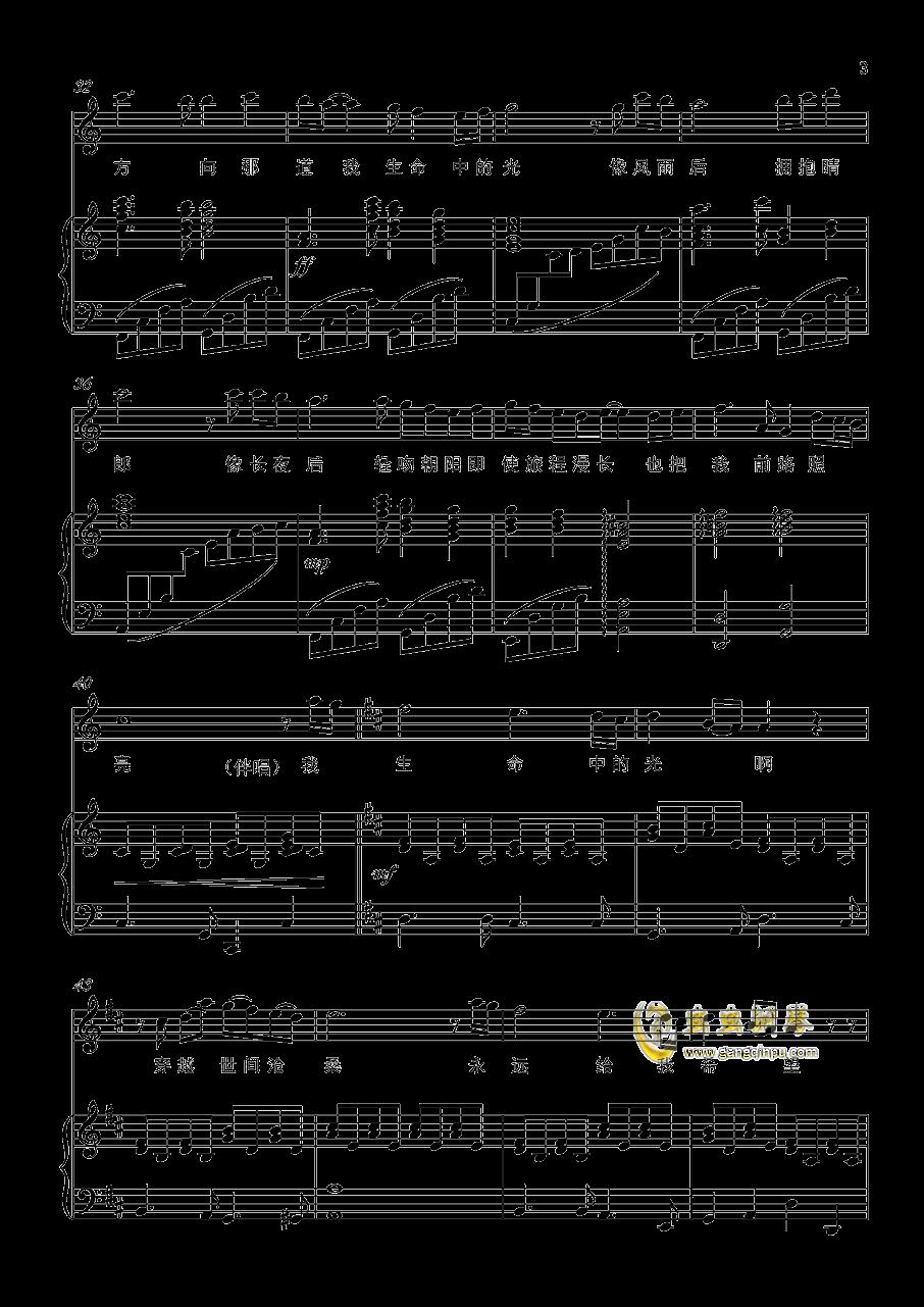 生命中的光钢琴谱 第3页
