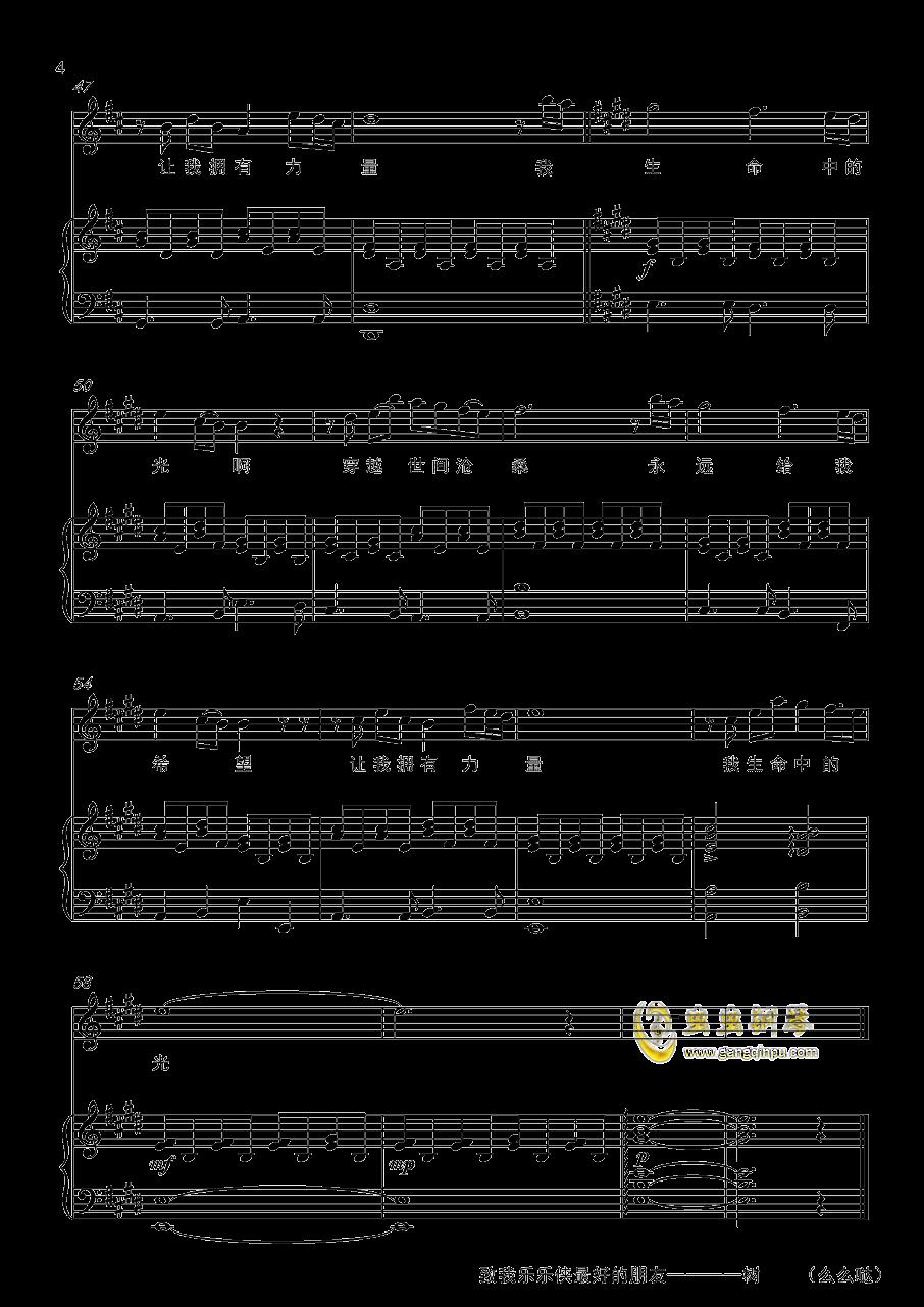 生命中的光钢琴谱 第4页