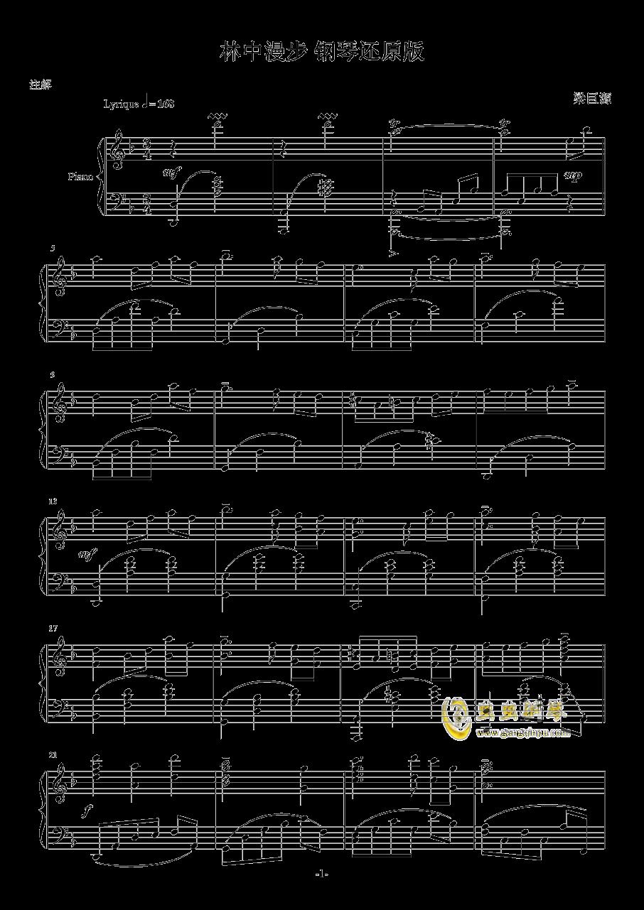 林中漫步钢琴谱 第1页