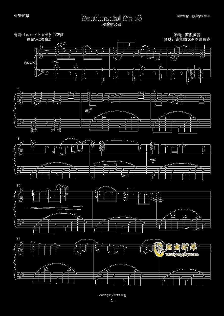 μ's~Sentimental StepS钢琴谱 第1页