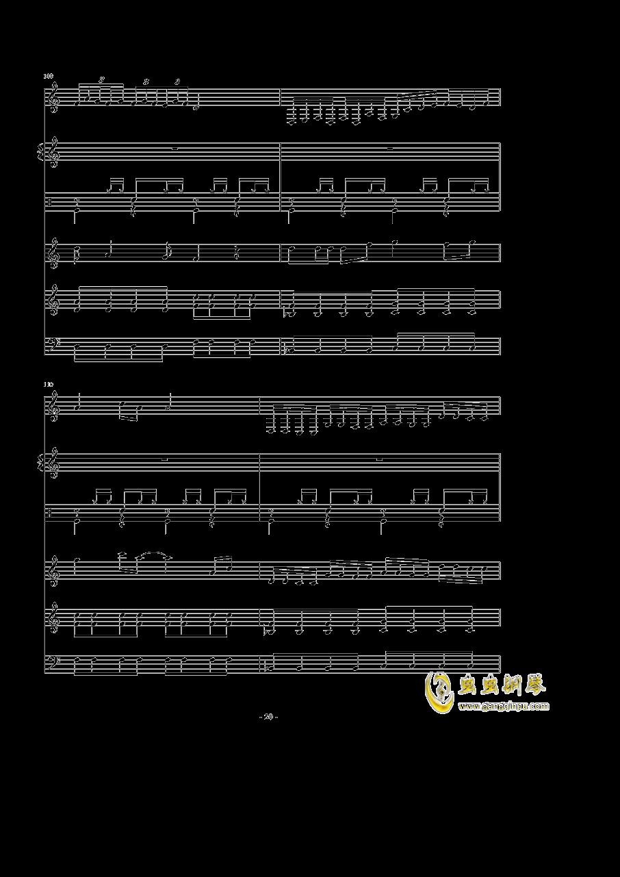 千本樱钢琴谱 第20页