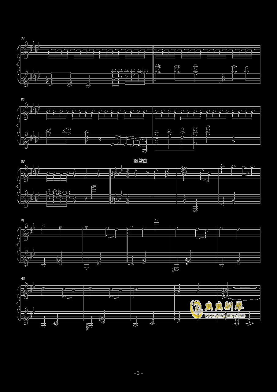 五场景钢琴谱 第3页